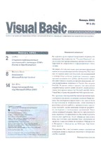 "Журнал ""Visual Basic для профессионалов"" №1/2001"