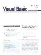 """Журнал """"Visual Basic для профессионалов"""" №2/2001"""