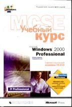 Microsoft Windows 2000 Professional: учебный курс MCSE. Сертификационный экзамен 70-210. 2-е издание