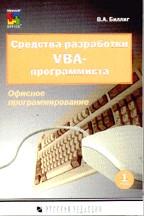Средства разработки VBA-программиста. Офисное программирование. Том 1