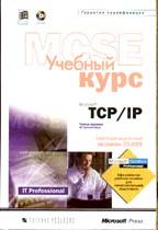Microsoft TCP/IP: учебный курс. Официальное пособие Micosoft для самостоятельной подготовки (+CD)