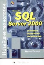 Microsoft SQL Server 2000. Новейшие технологии (+CD)