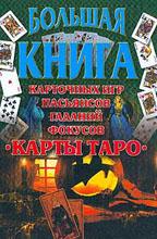 Большая книга карточных игр, пасьянсов, гаданий, фокусов. Карты Таро