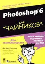 """Photoshop 6 для """"чайников"""""""