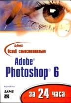 Освой самостоятельно Adobe Photoshop 6 за 24 часа
