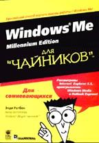 """Microsoft Windows Me Millenium Edition для """"чайников"""""""