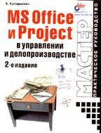 MS Office и Project в управлении и делопроизводстве. 2-е издание