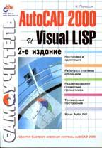 Самоучитель AutoCAD 2000 и Visual LISP. 2-е издание