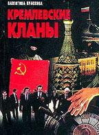 Кремлевские кланы