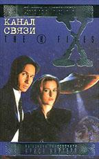 Канал связи. X-Files