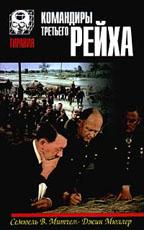 """Командиры """"Третьего Рейха"""""""