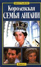 Королевская семья Англии. Книга 1, 2