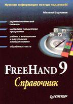 FreeHand 9. Справочник
