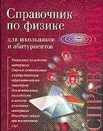 Справочник по физике для школьников и абитуриентов