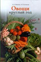 Овощи круглый год. Овощной конвейер