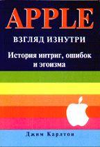 Apple. Взгляд изнутри. История интриг, ошибок и эгоизма