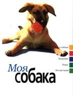 Моя собака
