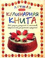 Лучшая кулинарная книга