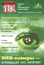 """Журнал """"Магия ПК"""" №9/2001"""