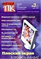 """Журнал """"Магия ПК"""" №3/2001"""
