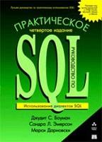 Практическое руководство по SQL. 4-е издание