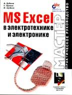 MS Excel в электротехнике и электронике (+дискета)
