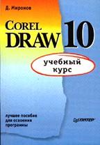 CorelDRAW 10: учебный курс