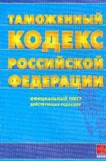 Таможенный кодекс РФ: Официальный текст, действующая редакция (в редакции от 10 февраля 1999 г. )