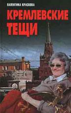 Кремлевские тещи