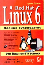 Red Hat Linux 6. Полное руководство (+CD)