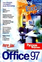 Изучи сам Microsoft Office 97