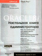 Oracle 8i. Настольная книга администратора