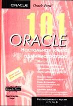 101 Oracle. Настольная книга администратора