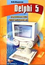 Delphi 5. Руководство программиста