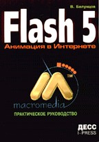 Macromedia Flash 5. Анимация в Интернет