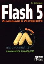 Macromedia Flash 5. Анимация в Интернет