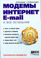Модемы, интернет, e-mail и все остальное