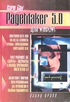 Изучи сам PageMaker 5.0 для Windows