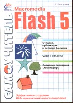 Самоучитель Macromedia Flash 5