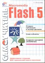 Самоучитель Macromedia Flash 5