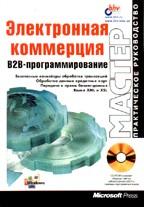 Электронная коммерция. В2В-программирование (+CD)