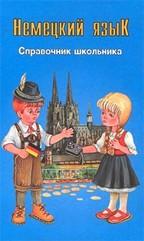 Немецкий язык. Справочник школьника