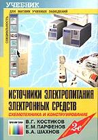 Источники электропитания электронных средств. Схемотехника и конструирование: учебник