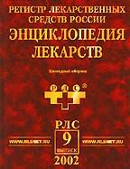 Регистр лекарственных средств России. Энциклопедия лекарств. 2002. 9 выпуск