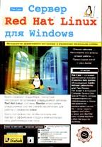 Сервер Red Hat Linux для Windows
