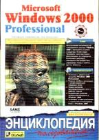 Microsoft Windows 2000 Professional. Энциклопедия пользователя