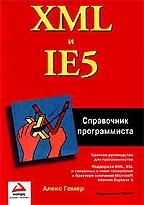 XML и IE5. Справочник программиста