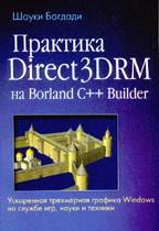 Практика Direct3DRM на C++ Builder