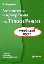 Алгоритмы и программы на Turbo Pascal. Учебный курс