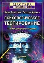 Психологическое тестирование. 7-е издание